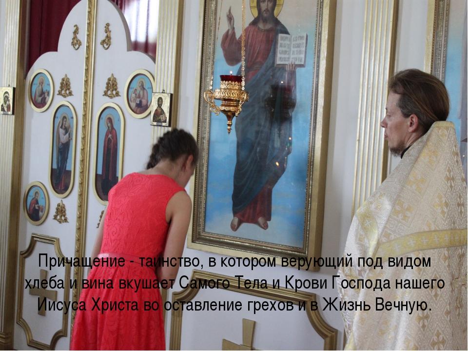 Крещение - Одноиз главных христианских таинств -религиозный обряд приобщен...