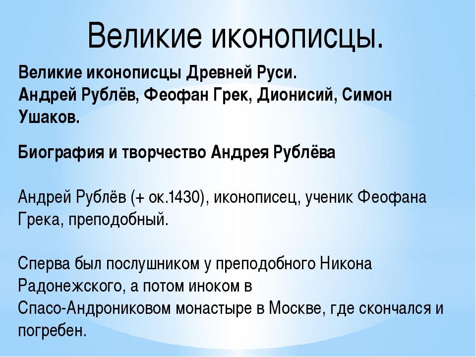 Великие иконописцы. Великие иконописцы Древней Руси. Андрей Рублёв, Феофан Гр...