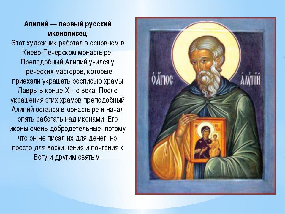 Алипий — первый русский иконописец Этот художник работал в основном в Киево-П...