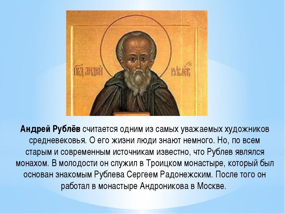 Андрей Рублёв считается одним из самых уважаемых художников средневековья. О...