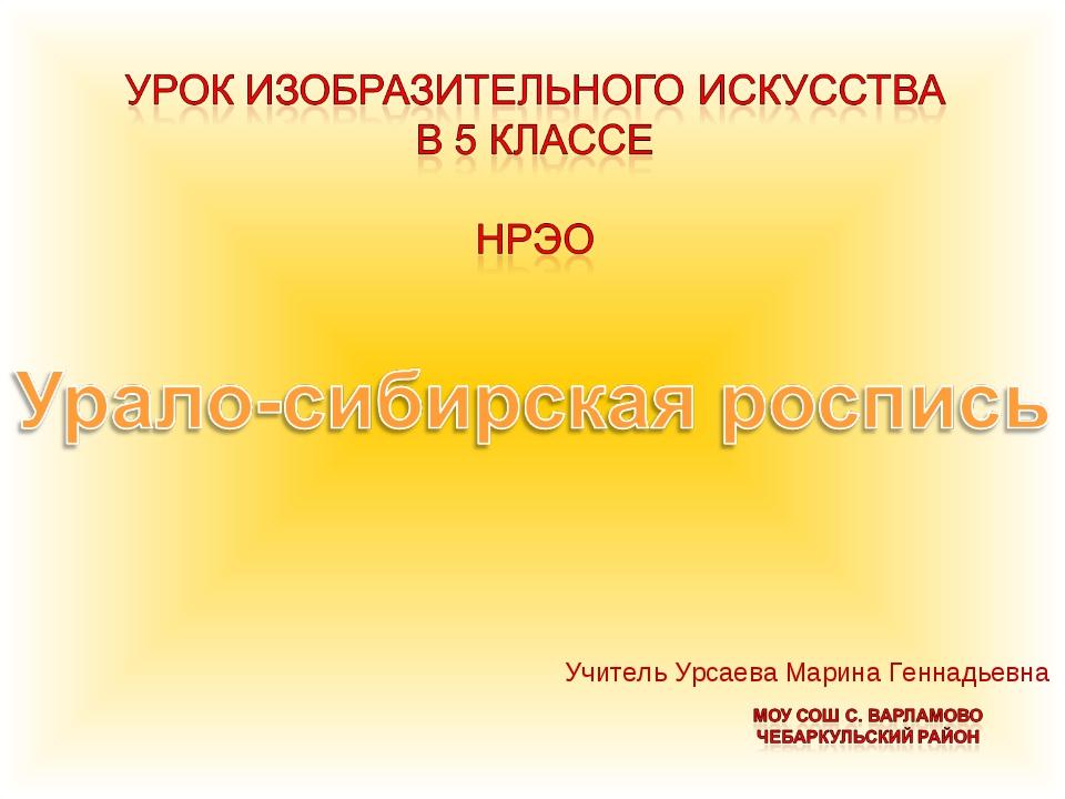 Учитель Урсаева Марина Геннадьевна