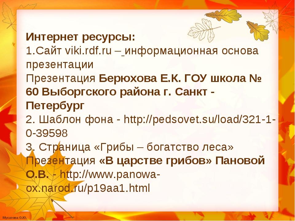 Интернет ресурсы: Сайт viki.rdf.ru – информационная основа презентации Презен...
