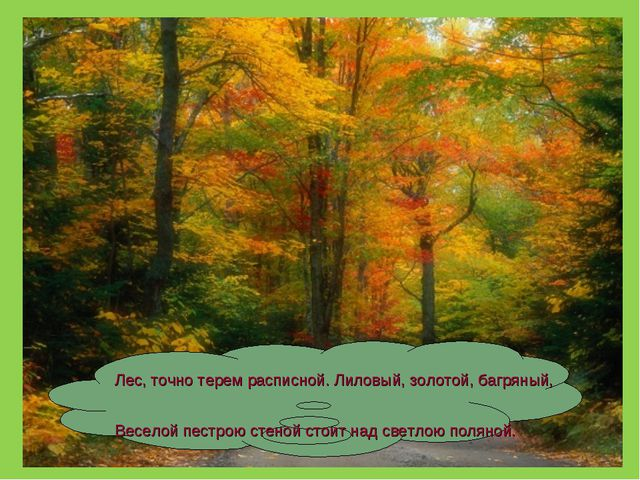 Лес, точно терем расписной. Лиловый, золотой, багряный, Веселой пестрою стено...
