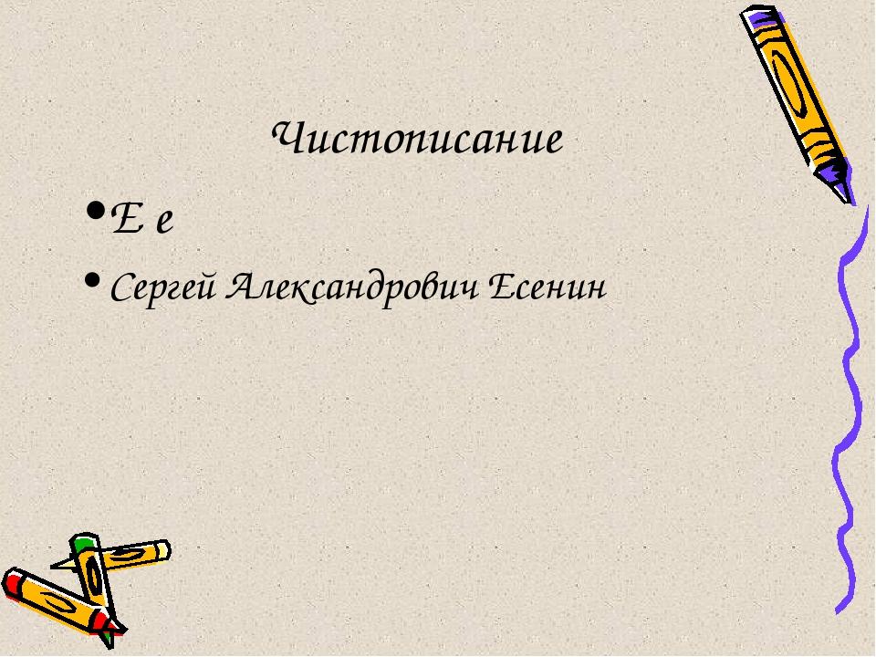 Чистописание Е е Сергей Александрович Есенин