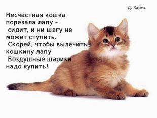 Несчастная кошка порезала лапу – сидит, и ни шагу не может ступить. Скорей, ч