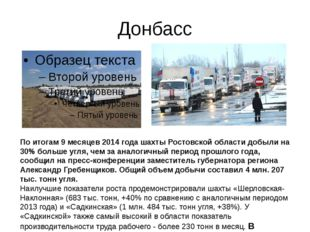 Донбасс По итогам 9 месяцев 2014 года шахты Ростовской области добыли на 30%