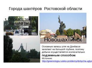 Города шахтёров Ростовской области Новошахтинск Основные запасы угля на Донба