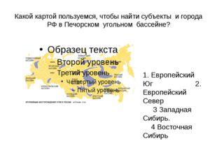 Какой картой пользуемся, чтобы найти субъекты и города РФ в Печорском угольно