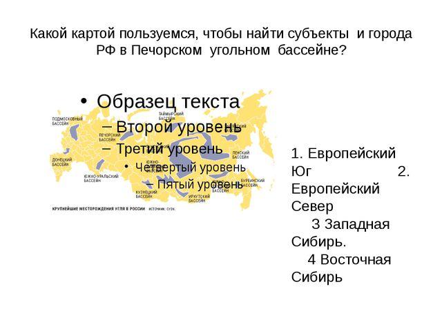 Какой картой пользуемся, чтобы найти субъекты и города РФ в Печорском угольно...