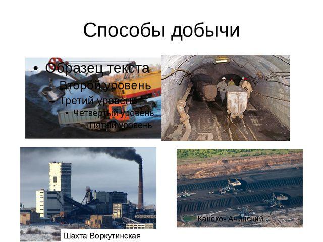 Способы добычи Шахта Воркутинская Канско- Ачинский
