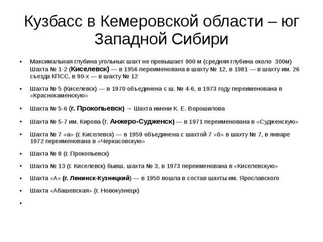 Кузбасс в Кемеровской области – юг Западной Сибири Максимальная глубина уголь...