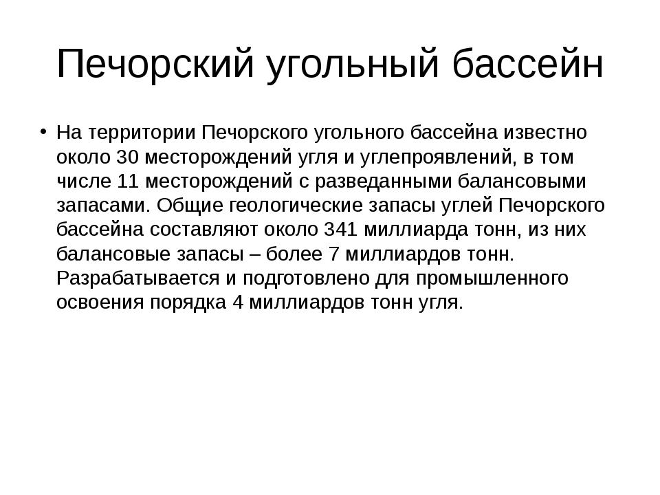 Печорский угольный бассейн На территории Печорского угольного бассейна извест...