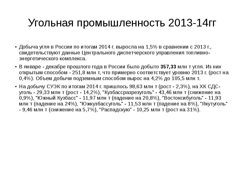 Угольная промышленность 2013-14гг Добыча угля в России по итогам 2014 г. выро...