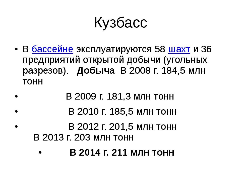 Кузбасс Вбассейнеэксплуатируются 58шахти 36 предприятий открытой добычи (...