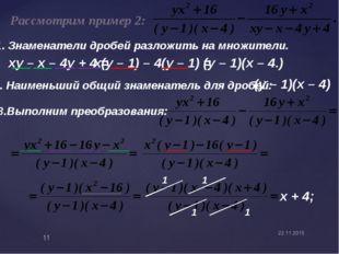 Рассмотрим пример 2: 1. Знаменатели дробей разложить на множители. ху – х – 4