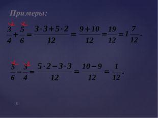 Примеры: 3 2 3 2