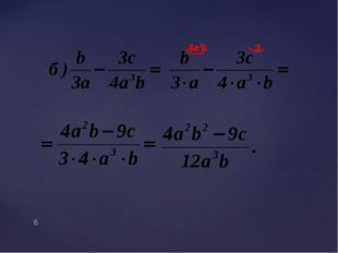 4а²b 3