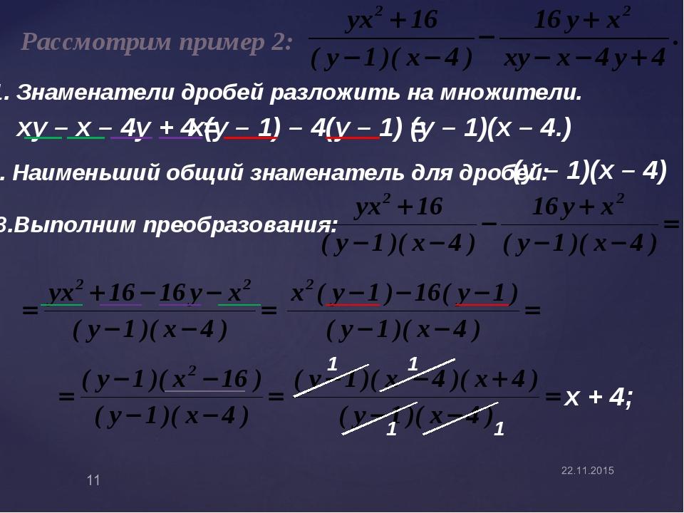 Рассмотрим пример 2: 1. Знаменатели дробей разложить на множители. ху – х – 4...