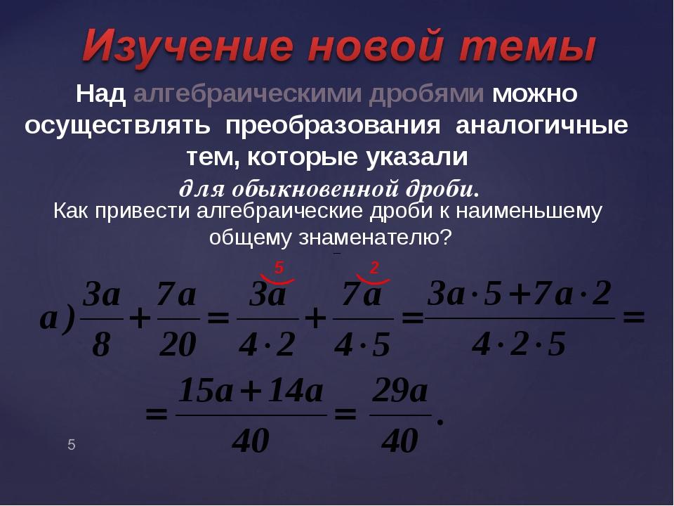 Над алгебраическими дробями можно осуществлять преобразования аналогичные тем...