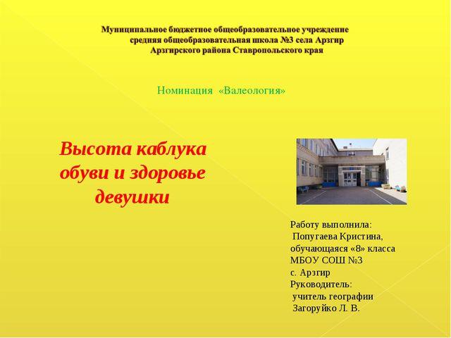 Работу выполнила: Попугаева Кристина, обучающаяся «8» класса МБОУ СОШ №3 с. А...