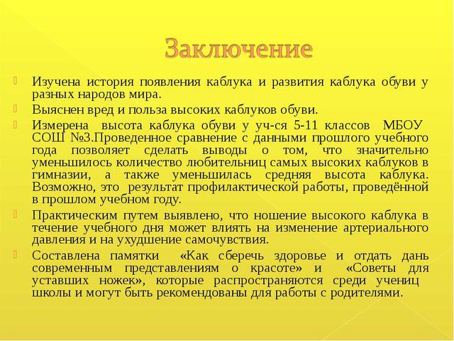 Изучена история появления каблука и развития каблука обуви у разных народов м...