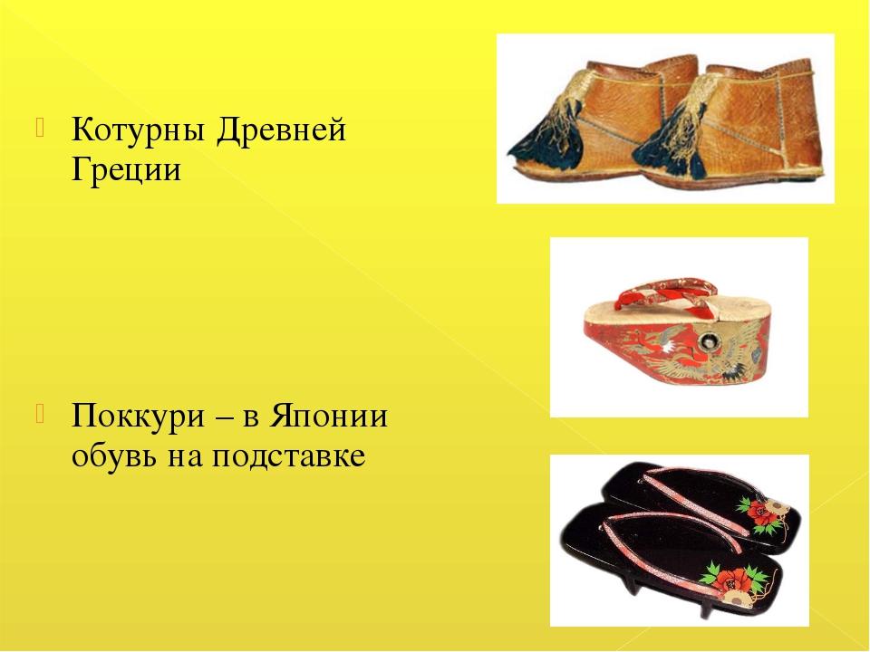 Котурны Древней Греции Поккури – в Японии обувь на подставке