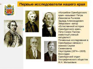 Первые исследователи нашего края «Колумбом Оренбургского края» называют Петра