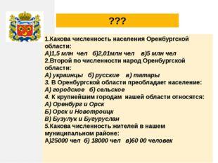 ??? 1.Какова численность населения Оренбургской области: А)1,5 млн чел б)2,01