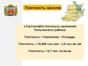 Плотность населения 1.Рассчитайте плотность населения Тюльганского района: Пл