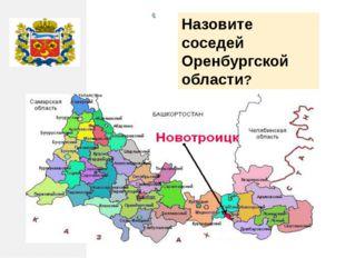 Назовите соседей Оренбургской области?