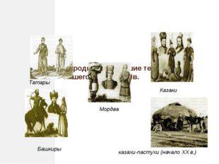 Народы, населявшие территорию нашего края в XVIIIв. Казаки Мордва Татары Башк