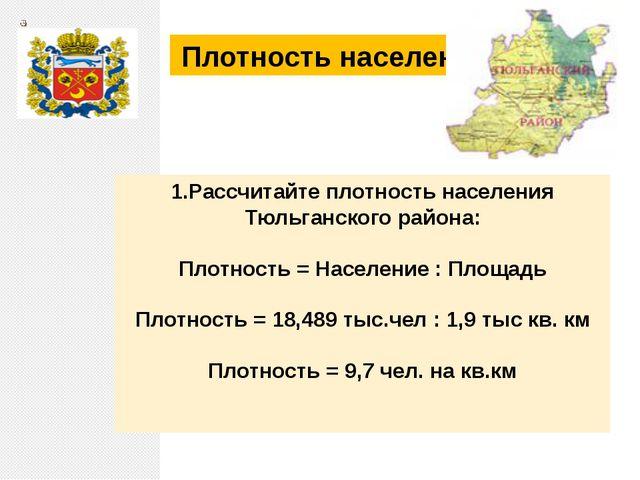 Плотность населения 1.Рассчитайте плотность населения Тюльганского района: Пл...