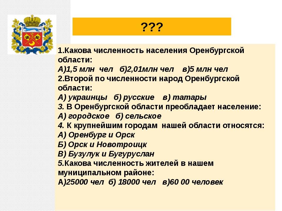 ??? 1.Какова численность населения Оренбургской области: А)1,5 млн чел б)2,01...