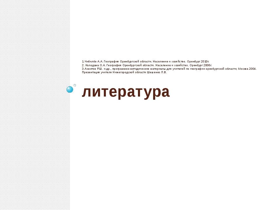 литература 1.Чибилёв А.А. География Оренбургской области. Население и хозяйст...