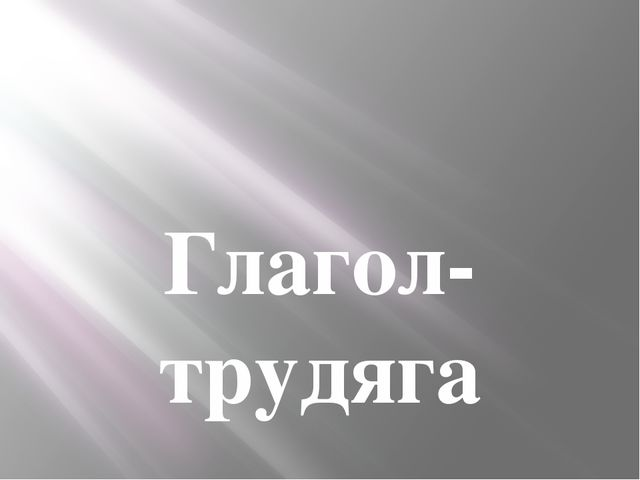 Глагол-трудяга