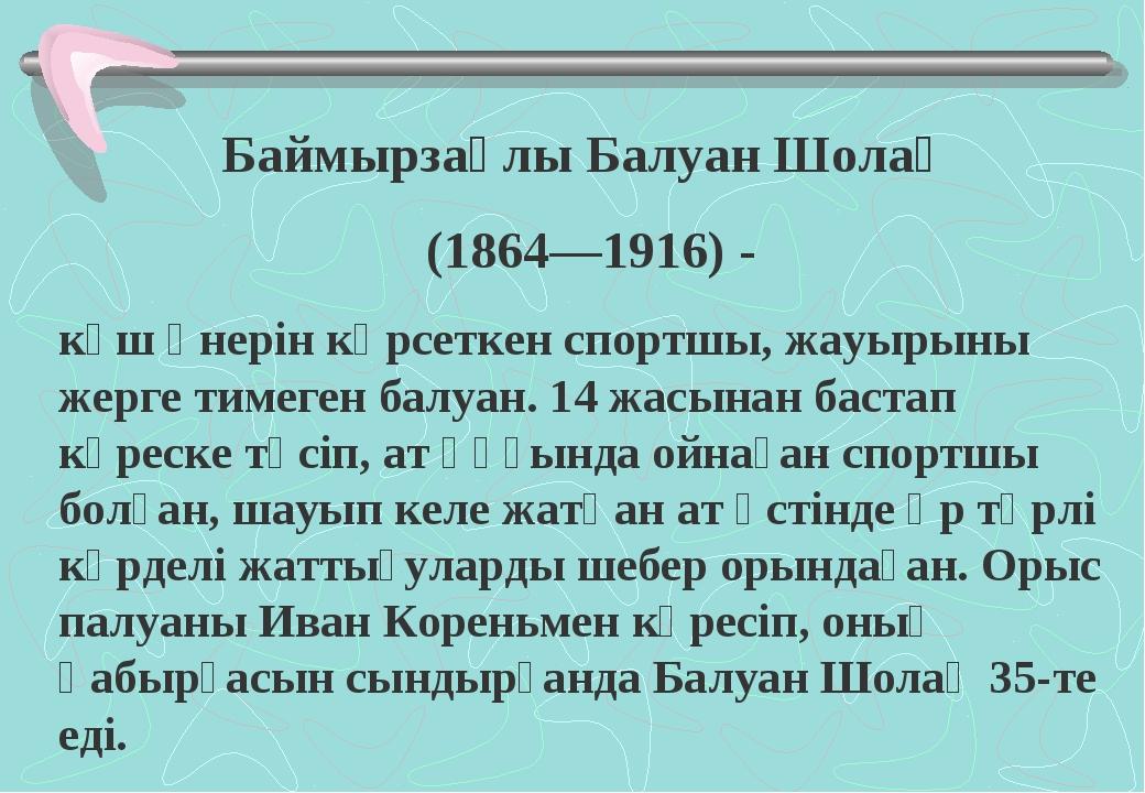 Баймырзаұлы Балуан Шолақ (1864—1916)- күш өнерін көрсеткен спортшы, жауырыны...