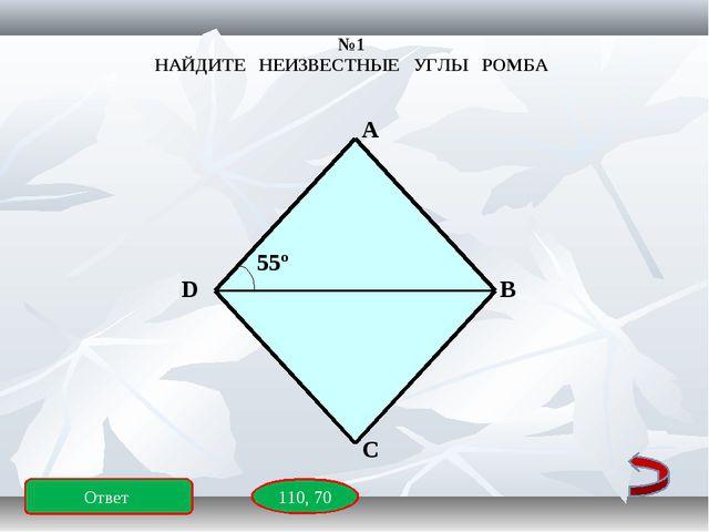 Ответ 110, 70