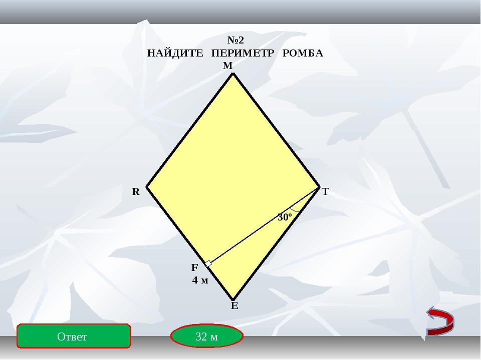 Ответ 32 м