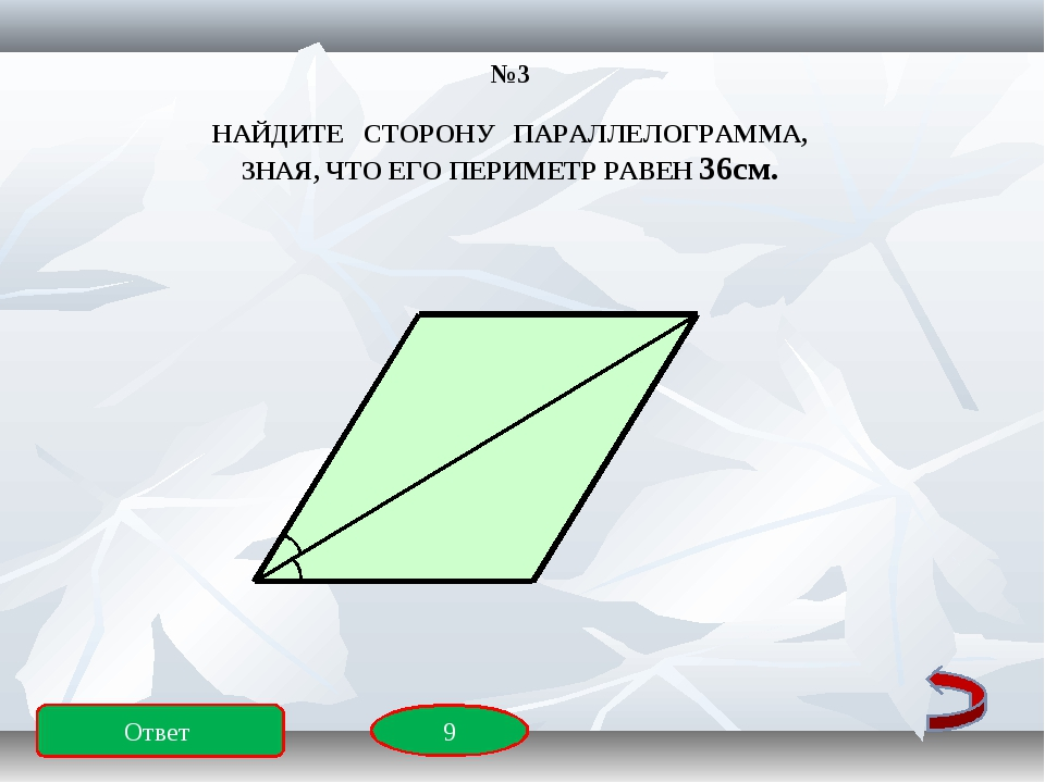 Ответ 9