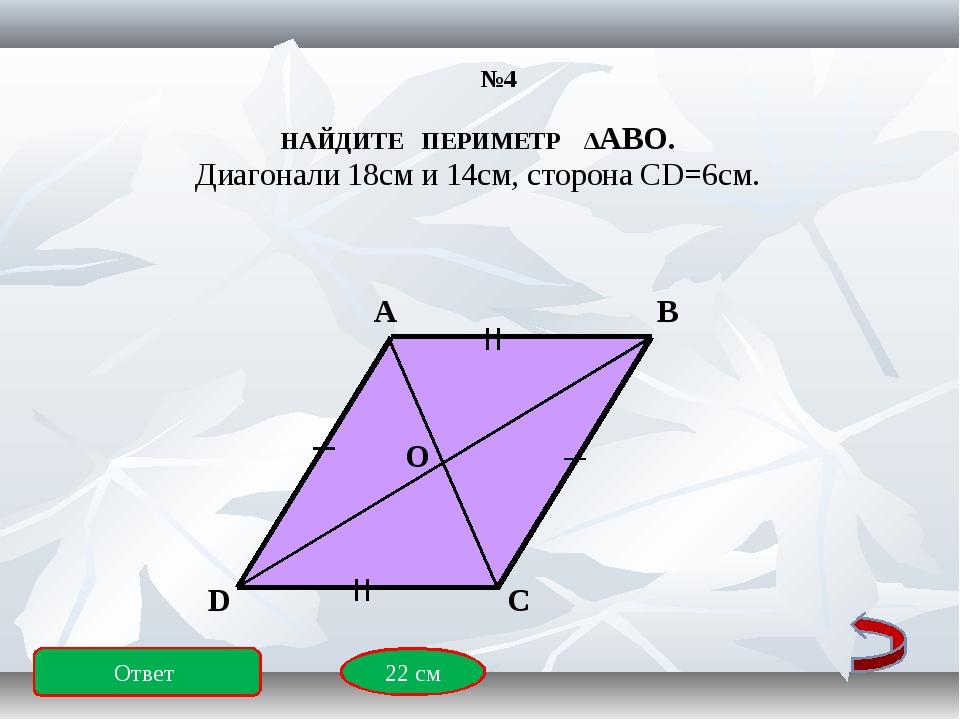 Ответ 22 см