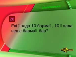 Математика 20 Екі қолда 10 бармақ, 10 қолда неше бармақ бар?