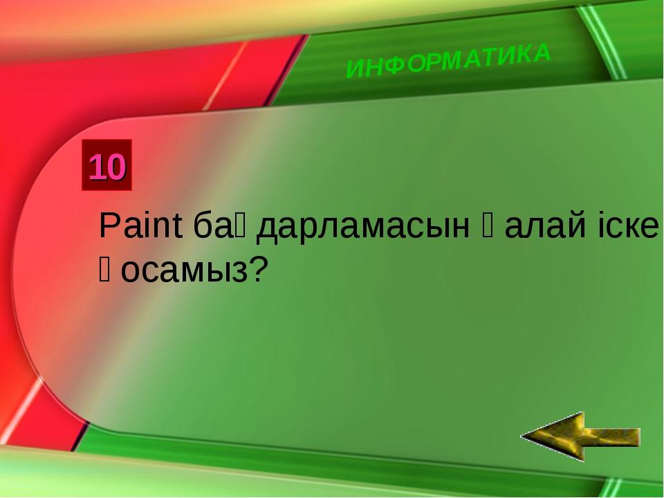 ИНФОРМАТИКА 10 Paint бағдарламасын қалай іске қосамыз?