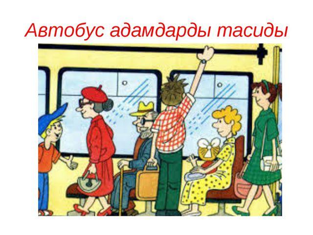 Автобус адамдарды тасиды