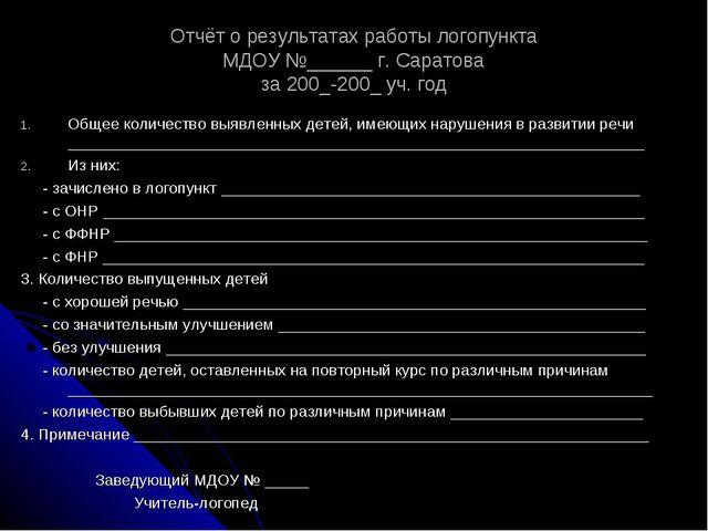 Отчёт о результатах работы логопункта МДОУ №______ г. Саратова за 200_-200_ у...