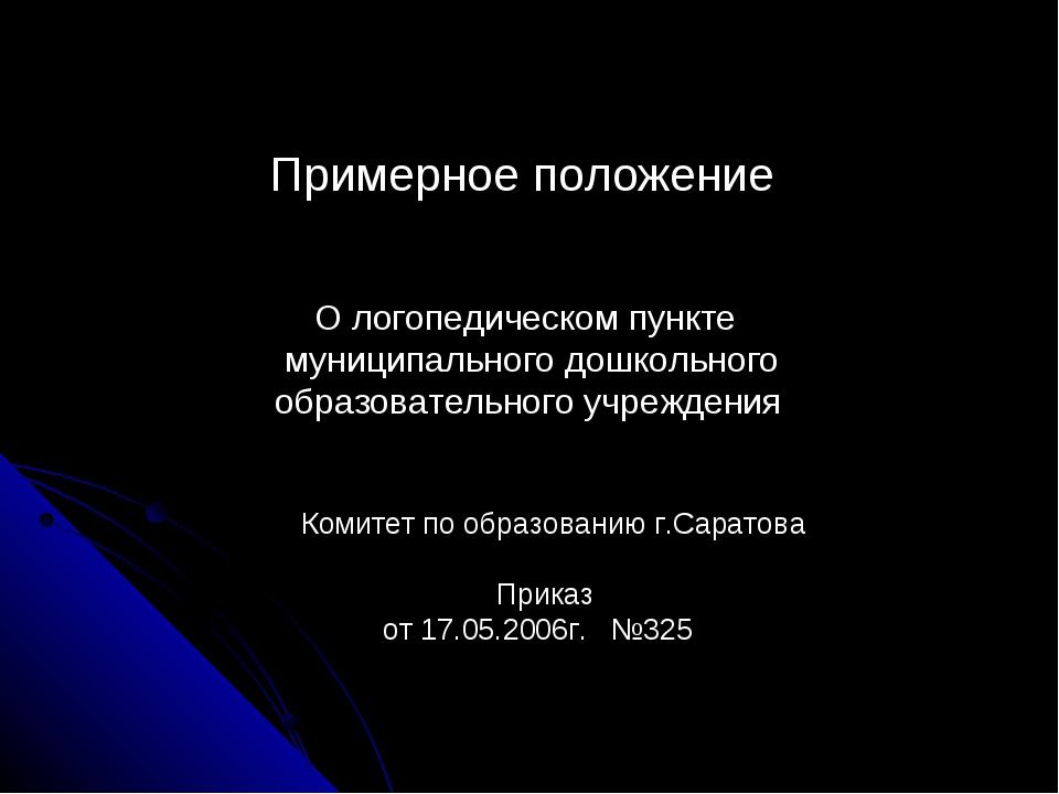 Примерное положение О логопедическом пункте муниципального дошкольного образ...