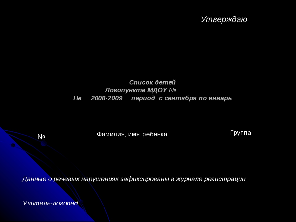 Список детей Логопункта МДОУ № ______ На _ 2008-2009__ период с сентября по я...