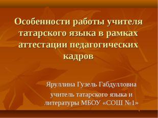 Особенности работы учителя татарского языка в рамках аттестации педагогически