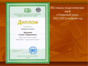 Фестиваль педагогических идей «Открытый урок» 2012-2013 учебный год