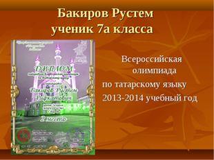 Бакиров Рустем ученик 7а класса Всероссийская олимпиада по татарскому языку 2