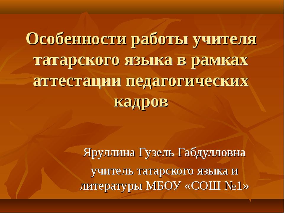 Особенности работы учителя татарского языка в рамках аттестации педагогически...